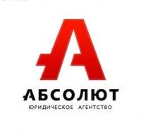 Юридическое Абсолют, Днепропетровск, id114122339